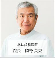 北斗歯科医院 院長 岡野 英夫