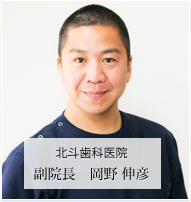 北斗歯科医院 副院長 岡野 伸彦